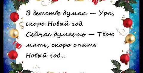 Своими руками. Новогодние Анекдоты. Приколы.  Выпуск №13