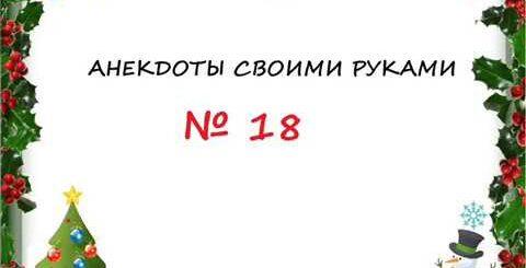 Своими руками. Новогодние Анекдоты. Приколы.  Выпуск №18