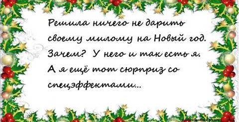 Своими руками. Новогодние Анекдоты. Приколы.  Выпуск №3