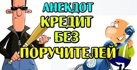АНЕКДОТ ПРО КРЕДИТ