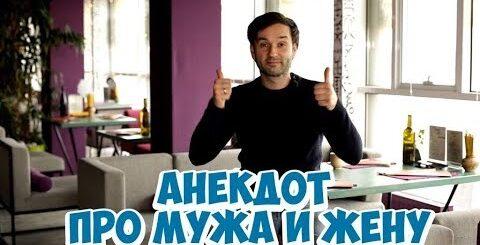 Ржачные анекдоты из Одессы! Анекдот про мужа и жену!
