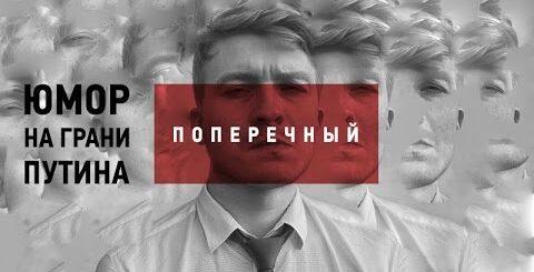 Юмор на грани Путина – Данила Поперечный