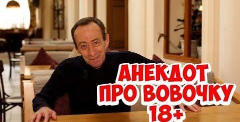 Одесские анекдоты про Вовочку! Анекдоты матерные 18+
