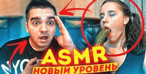 ТЕСТ НА ПСИХИКУ - ACMR НОВЫЙ УРОВЕНЬ