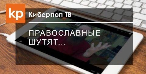 Православный юмор: шутить или не шутить?