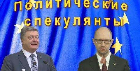 Порошенко и Яценюк бесят западных покровителей (юмор)
