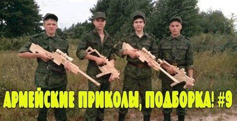 Армейские приколы, подборка! #9