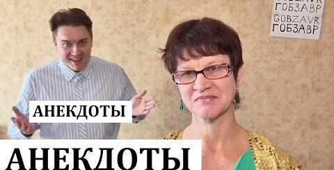 АНЕКДОТЫ от ЛЮДМИЛЫ юмор юмористические рассказы истории
