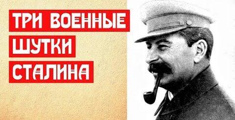Три военные шутки Сталина!