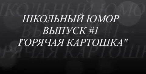 Школьный юмор, выпуск№1, Горячая картошка
