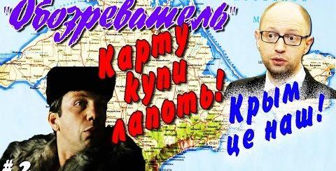 Приколы смешно юмор. Яценюк про Крым!