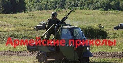 Армейские приколы, подборка! #3
