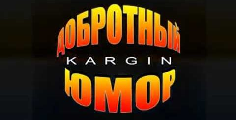 Армянский юмор