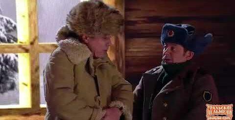 Уральские пельмени 2