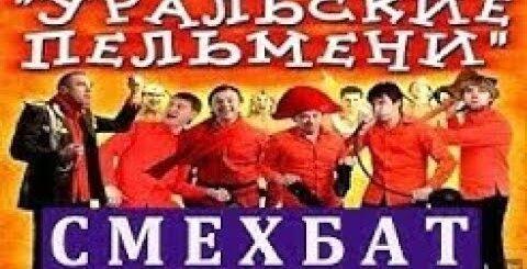 Уральские пельмени Смехбат