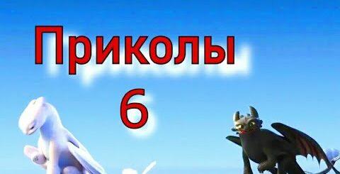 Как приручить дракона/Приколы 6