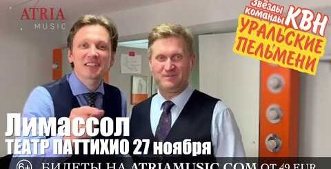 """Звезды """"Уральских Пельменей"""" на Кипре!"""