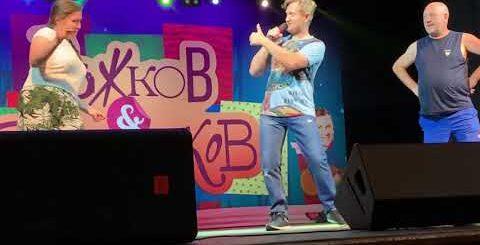Живой концерт Рожков и Мясников СТС Уральские пельмени 03.08.2019 3
