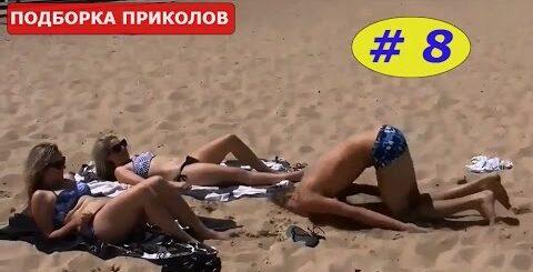 Лучшие Приколы _ Подборка Приколов за апрель # 8 _ Приколы 216