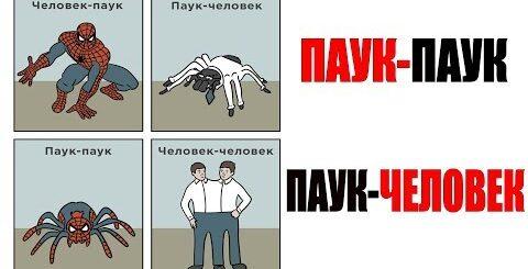 Лютые приколы. ПАУК-ПАУК ПАУК-ЧЕЛОВЕК.Угарные мемы