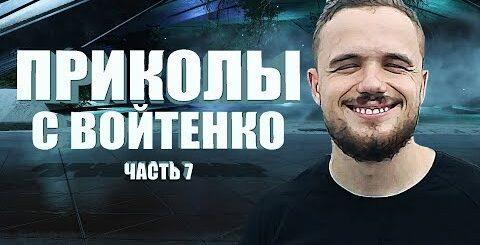 Приколы с Игорем Войтенко. Часть 7