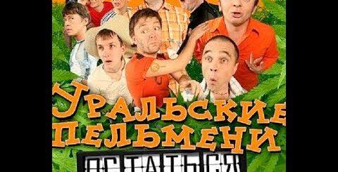 Уральские пельмени Остаться в смешных