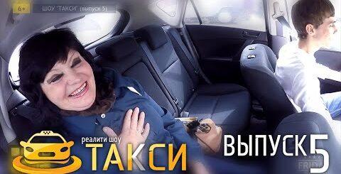 """Шоу """"ТАКСИ"""" (выпуск 5)"""
