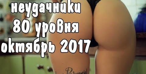 ДЕБИЛЫ 80 уровня! Подборка фейлов октябрь 2017 или Неудачники 80 лвл #1