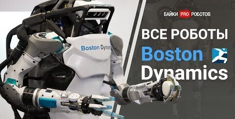 Эволюция Boston Dynamics (все роботы компании, включая новинки + приколы + бонус)