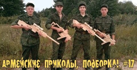 Армейские приколы, подборка! #17