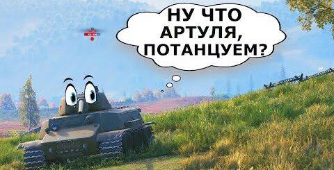 World of Tanks Приколы и УНИКАЛЬНЫЕ моменты из Мира Танков #150