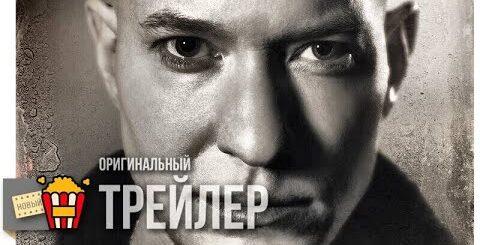 ВЛАСТЬ В НОЧНОМ ГОРОДЕ — Трейлер   2014   Новые трейлеры
