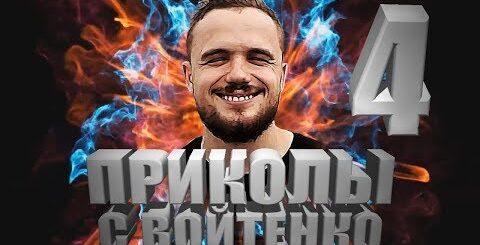 Приколы с Игорем Войтенко. Часть 4.