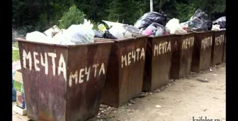 Приколы про русские помойки и мусорные баки