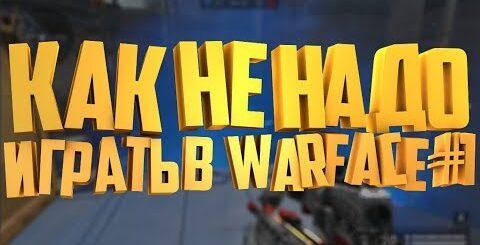 КАК не НАДО ИГРАТЬ В ВАРФЕЙС #1   Warface приколы и фейлы