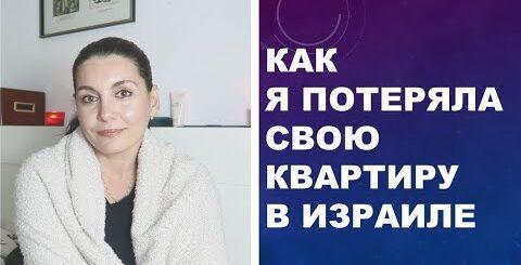 О ТРУДНЫХ ПЕРИОДАХ  ЖИЗНИ В ИЗРАИЛЕ (1) 01.2019..