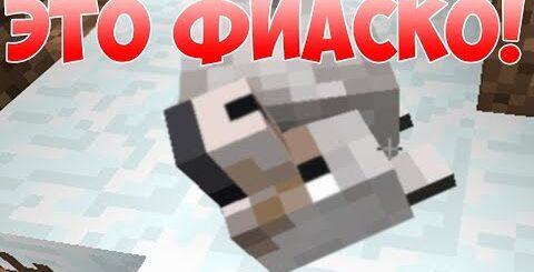 ЭТО ФИАСКО, БРАТАН - Приколы Майнкрафт машинима