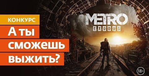 Розыгрыш Metro Exodus (итоги в закрепленном комментарии)