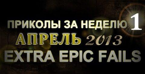 Лучшие Приколы За Неделю - Апрель 2013 (Выпуск 18)