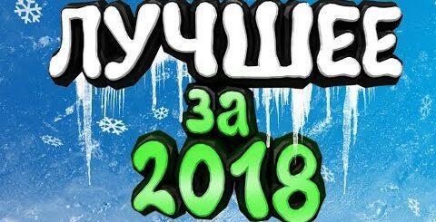 """ЛУЧШИЕ """"Баги, Приколы, Фейлы"""" ЗА 2018 (Project KO)"""