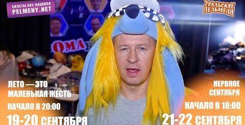 """Новый сезон Шоу """"Уральские Пельмени"""" в Москве!"""
