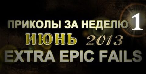 Лучшие Приколы За Неделю - Июнь 2013 (Выпуск 26)