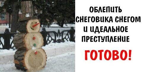 Лютые приколы.Снеговик из дерева.ДЕРЕВИК.Угарные мемы.
