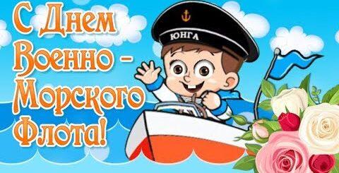 День Морского Флота🌞Поздравления с Днем Военно Морского Флота🌞День ВМФ