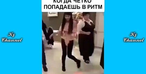 КОГДА ЧЕТКО ПОПАДАЕШЬ В РИТМ | Самые Лучшие ПРИКОЛЫ И DUBSMASH танцы КАЗАХСТАН РОССИЯ #192