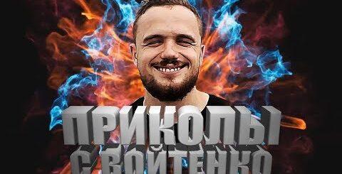 Приколы с Игорем Войтенко. Часть 1.
