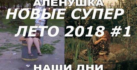 НОВЫЕ СУПЕР приколы   ЛЕТО 2018 #1