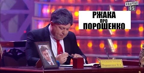 РЖАКА! Зал смеялся до слёз - политическая смерть Порошенко | Квартал Лучшее