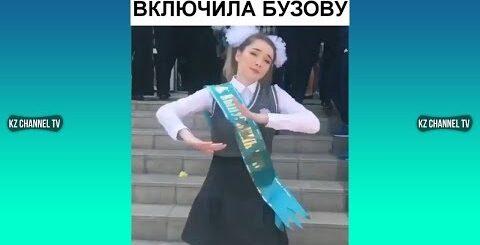 ВКЛЮЧИЛА БУЗОВУ | Самые Лучшие ПРИКОЛЫ И DUBSMASH танцы КАЗАХСТАН РОССИЯ #249