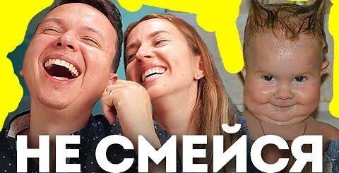 САМОЕ СМЕШНОЕ ВИДЕО! Не смейся Челлендж: #5 Смешные видео приколы с детьми